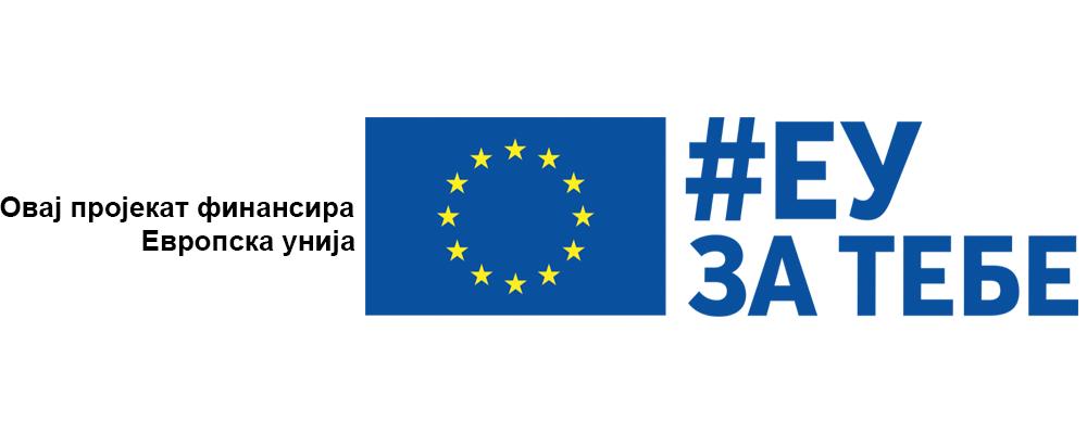 logo ministarstva i eu